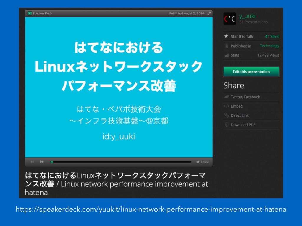 https://speakerdeck.com/yuukit/linux-network-pe...