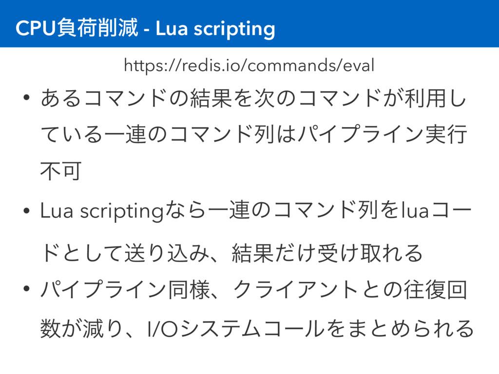 CPUෛՙݮ - Lua scripting • ͋ΔίϚϯυͷ݁ՌΛͷίϚϯυ͕ར༻͠ ...