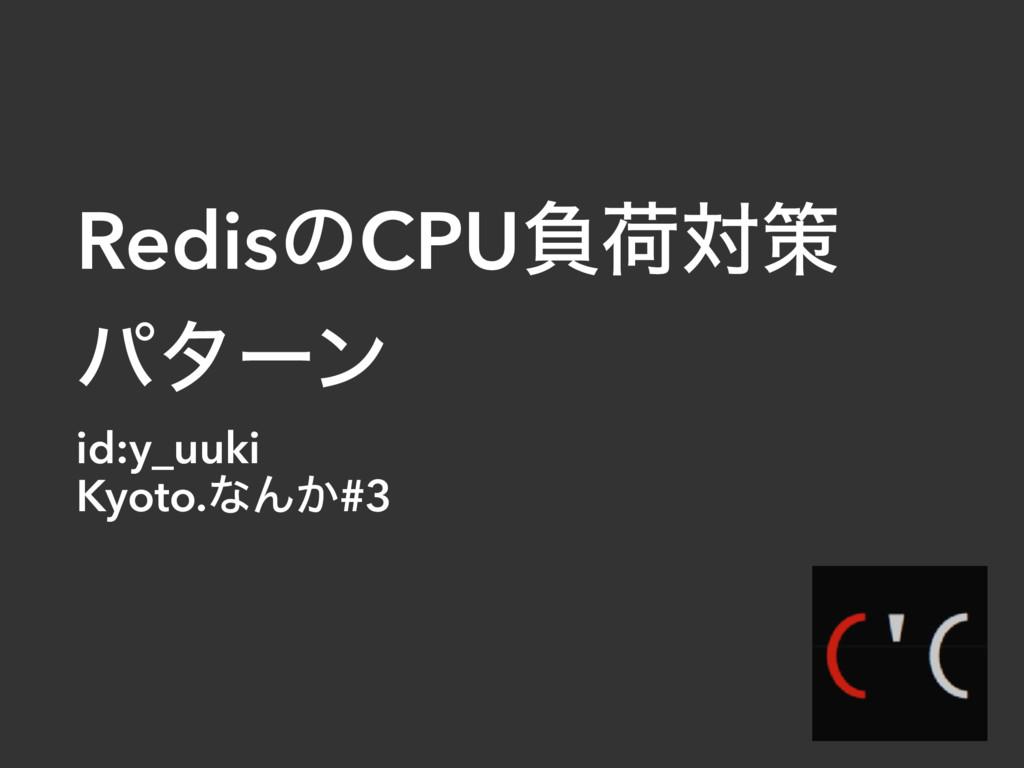 RedisͷCPUෛՙରࡦ ύλʔϯ id:y_uuki Kyoto.ͳΜ͔#3