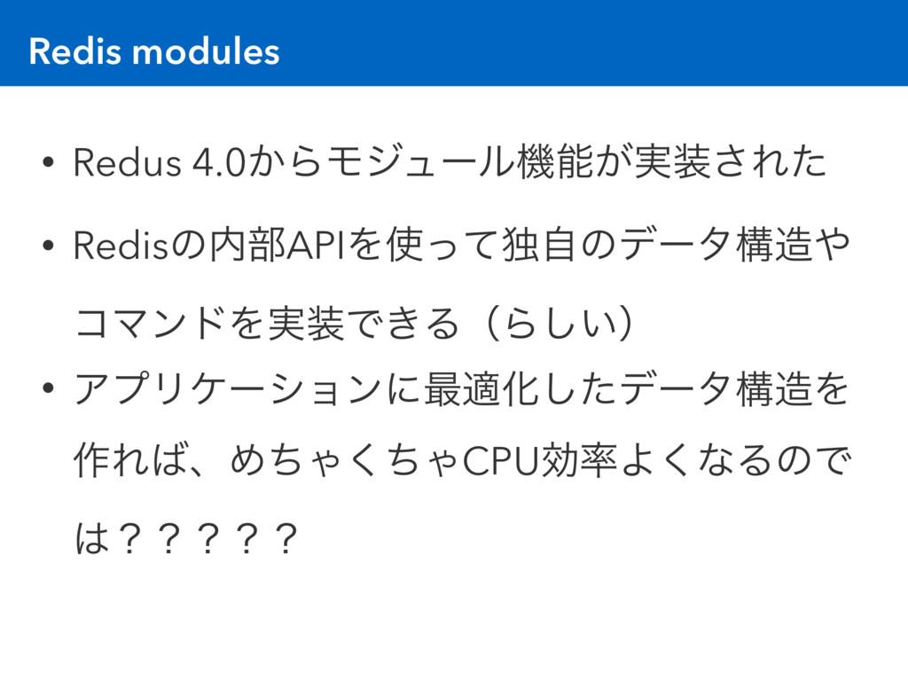 Redis modules • Redus 4.0͔ΒϞδϡʔϧػ͕࣮͞Εͨ • Redi...