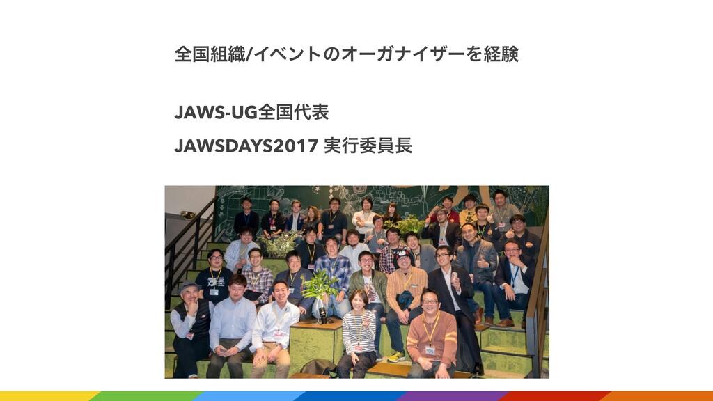 શࠃ৫/ΠϕϯτͷΦʔΨφΠβʔΛܦݧ JAWS-UGશࠃද JAWSDAYS2017 ࣮...
