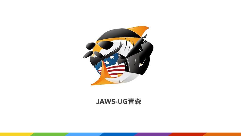 JAWS-UG੨