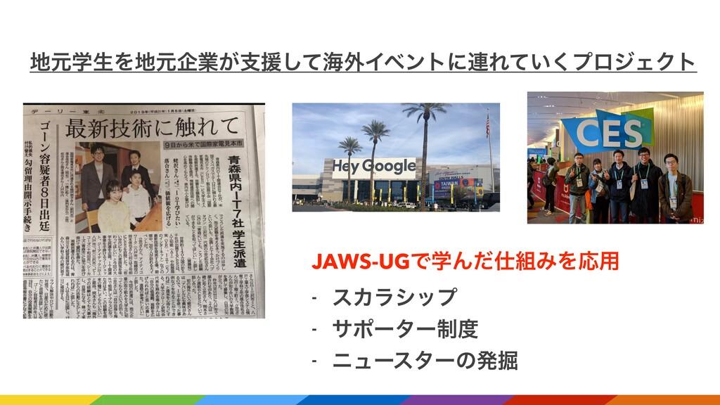 ݩֶੜΛݩاۀ͕ࢧԉͯ͠ւ֎Πϕϯτʹ࿈Ε͍ͯ͘ϓϩδΣΫτ JAWS-UGͰֶΜͩΈ...