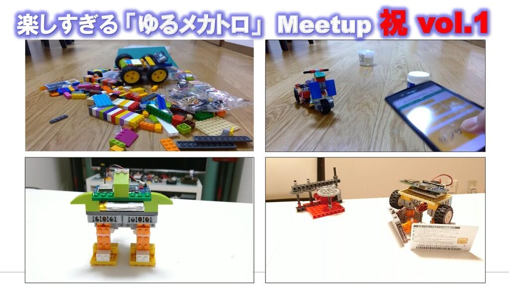 楽しすぎる 「ゆるメカトロ」 Meetup 祝 vol.1