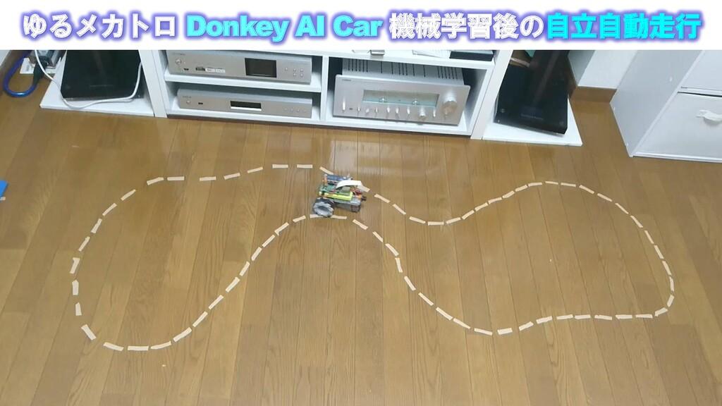 ゆるメカトロ Donkey AI Car 機械学習後の自立自動走行