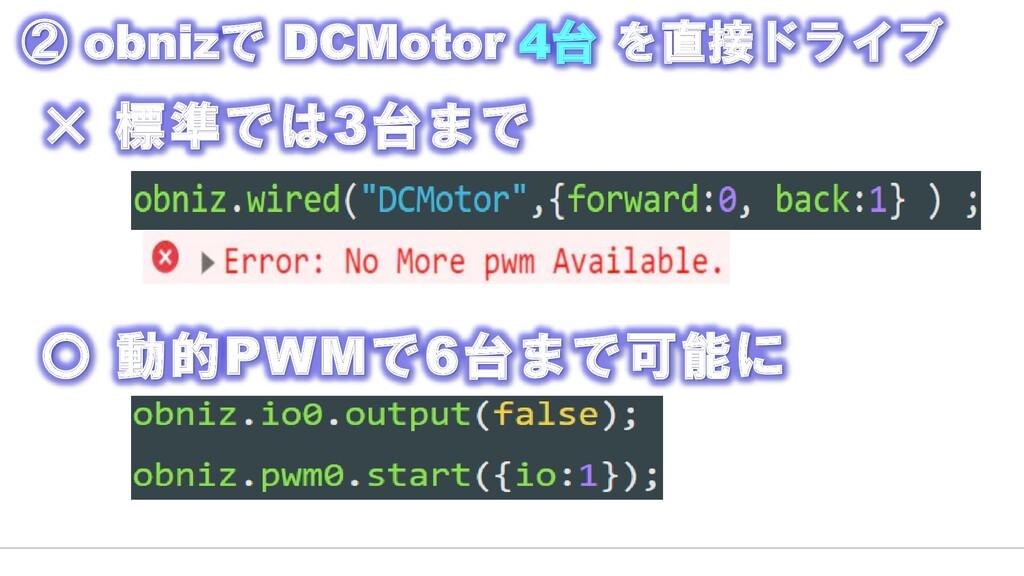 ② obnizで DCMotor 4台 を直接ドライブ × 標準では3台まで 〇 動的PWMで...