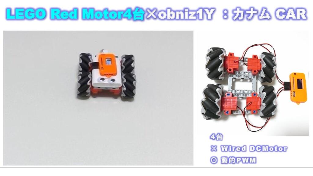 LEGO Red Motor4台×obniz1Y :カナム CAR 4台 × W i r ed...