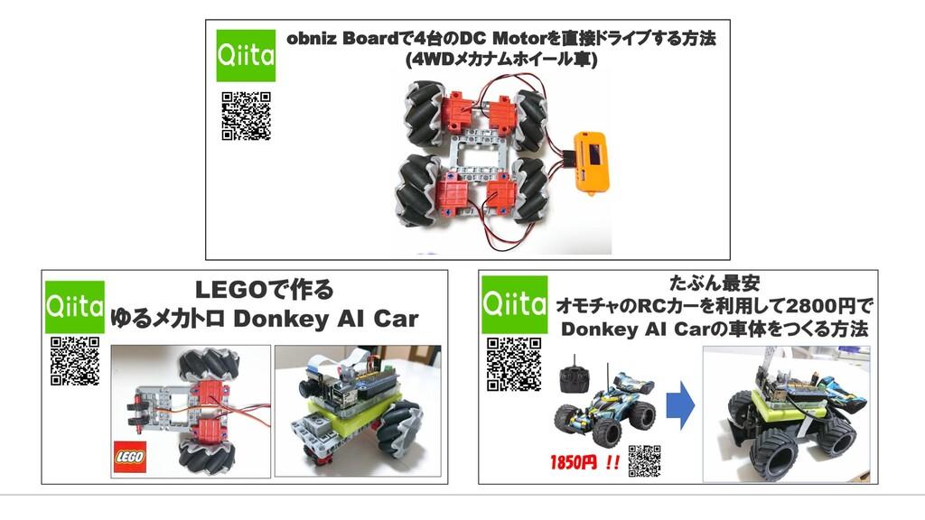 obniz Boardで4台のDC Motorを直接ドライブする方法 (4WDメカナムホイール...