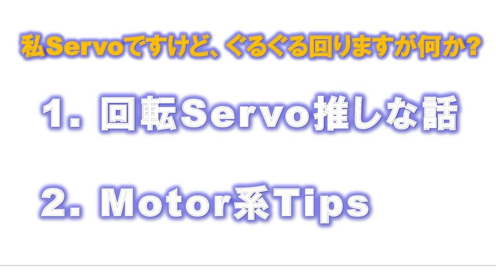 私Servoですけど、ぐるぐる回りますが何か? 1. 回転Servo推しな話 2. Motor...