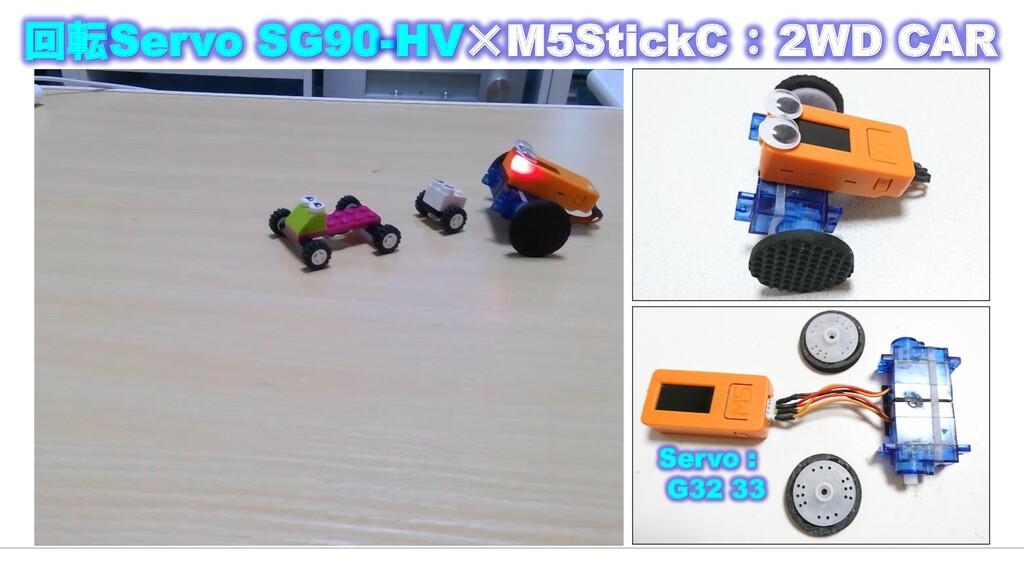 回転Servo SG90-HV×M5StickC : 2WD CAR Servo : G32 ...