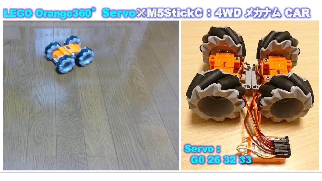LEGO Orange360°Servo×M5StickC : 4WD メカナム CAR Se...