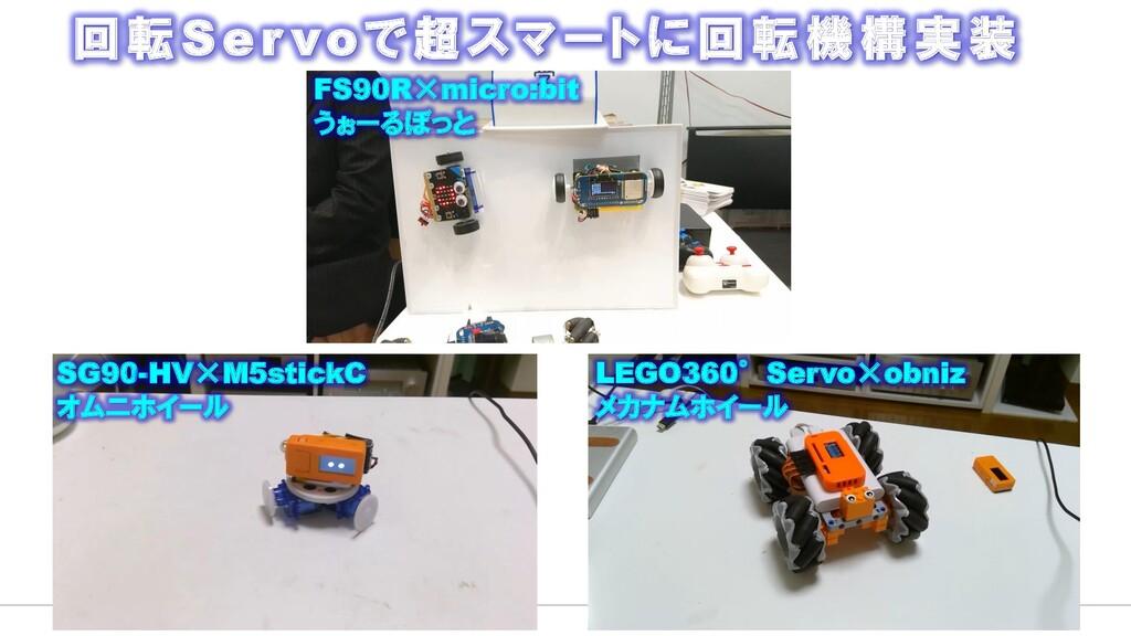 FS90R×micro:bit うぉーるぼっと SG90-HV×M5stickC オムニホイー...