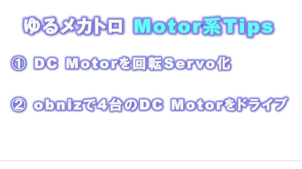 ゆるメカトロ Motor系Tips ① DC Motorを回転Ser vo化 ② obnizで...