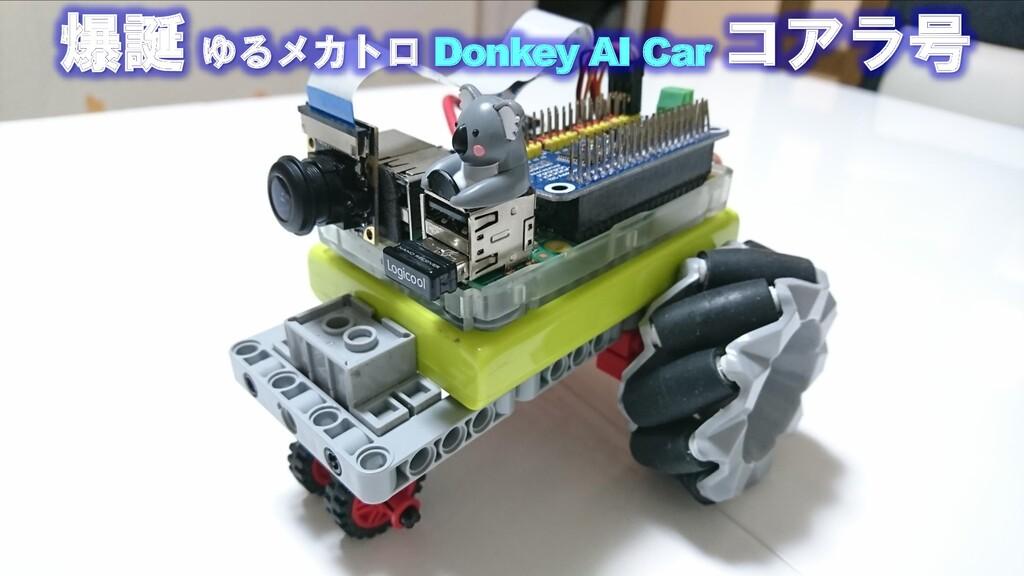 爆誕 ゆるメカトロ Donkey AI Car コアラ号