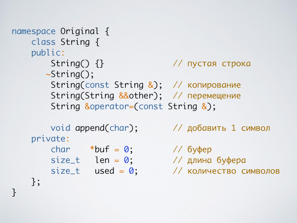 namespace Original { class String { public: Str...