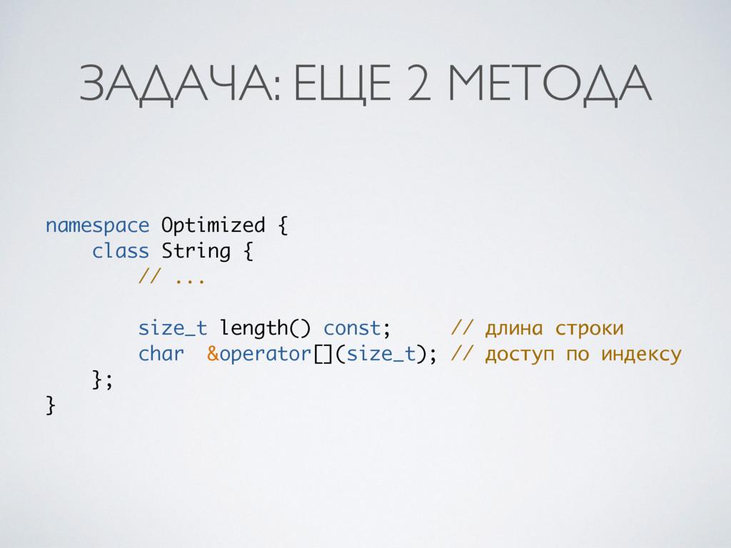 ЗАДАЧА: ЕЩЕ 2 МЕТОДА namespace Optimized { clas...