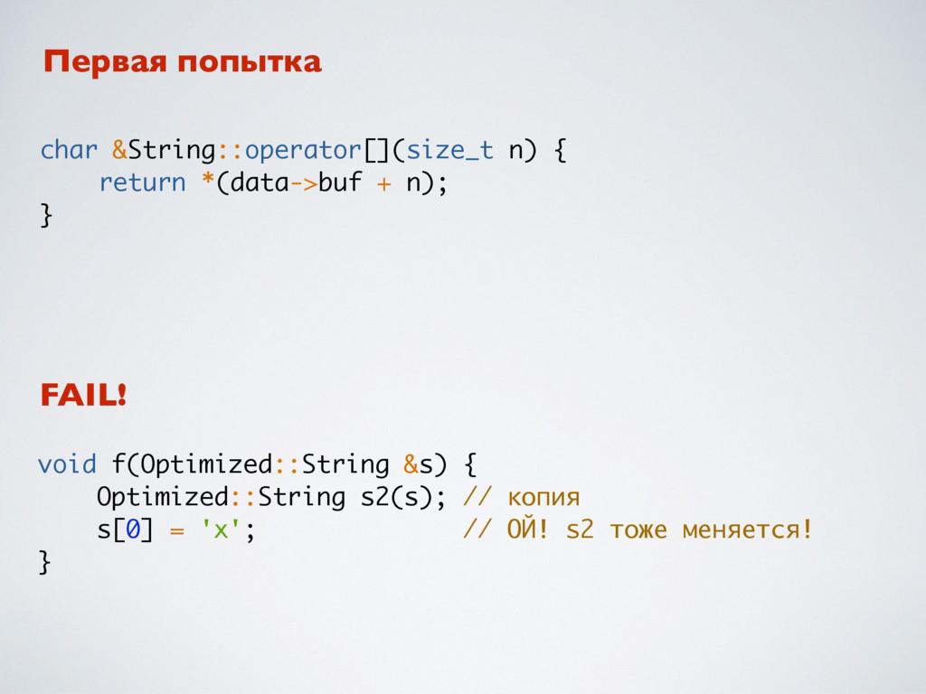 char &String::operator[](size_t n) { return *(d...