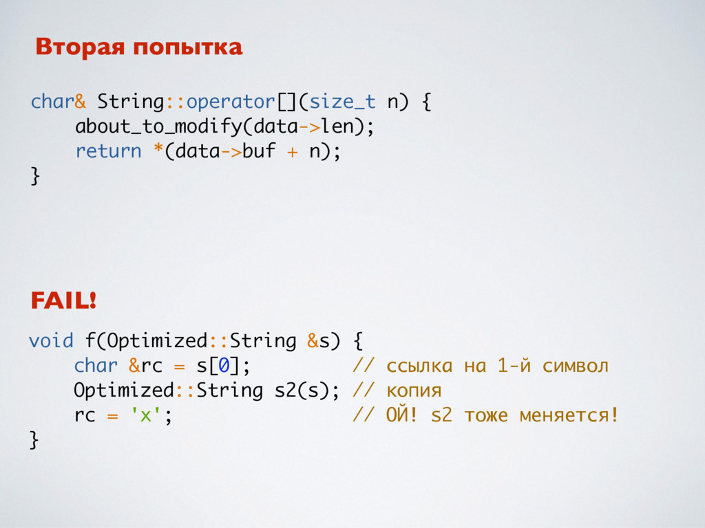 char& String::operator[](size_t n) { about_to_m...