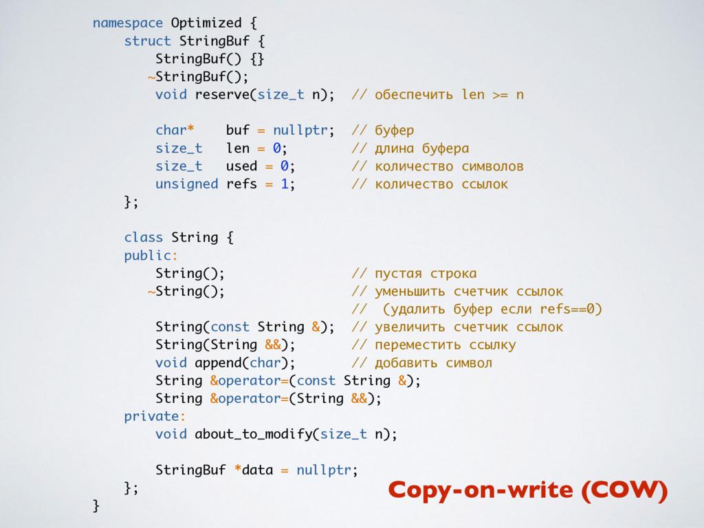 namespace Optimized { struct StringBuf { String...