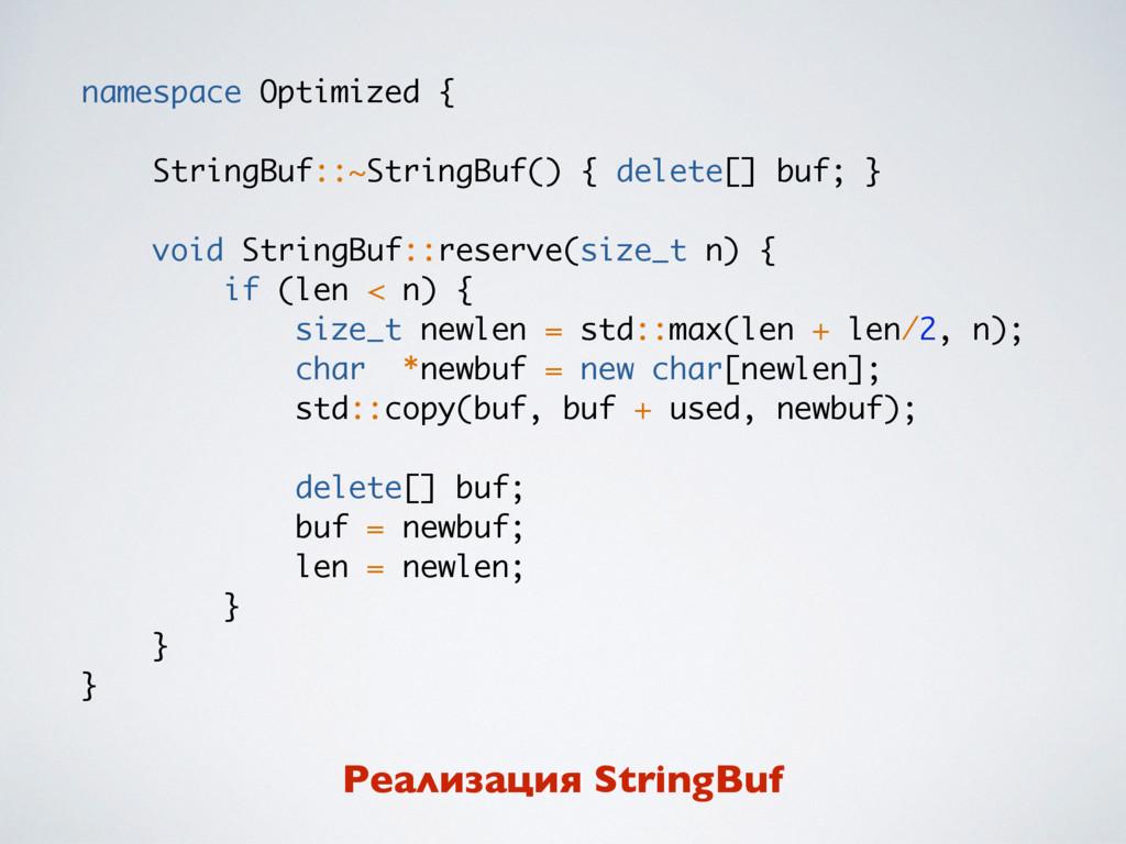 namespace Optimized { StringBuf::~StringBuf() {...