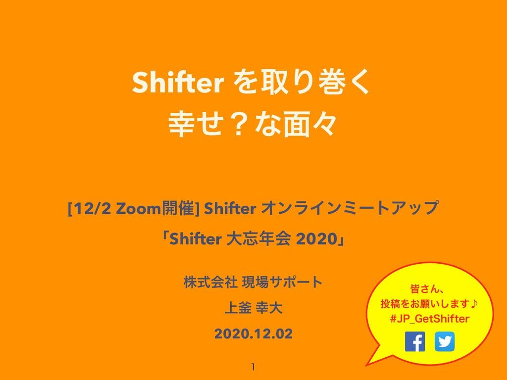 Shifter ΛऔΓר͘   ͤʁͳ໘ʑ   [12/2 Zoom։࠵] Shifter ...