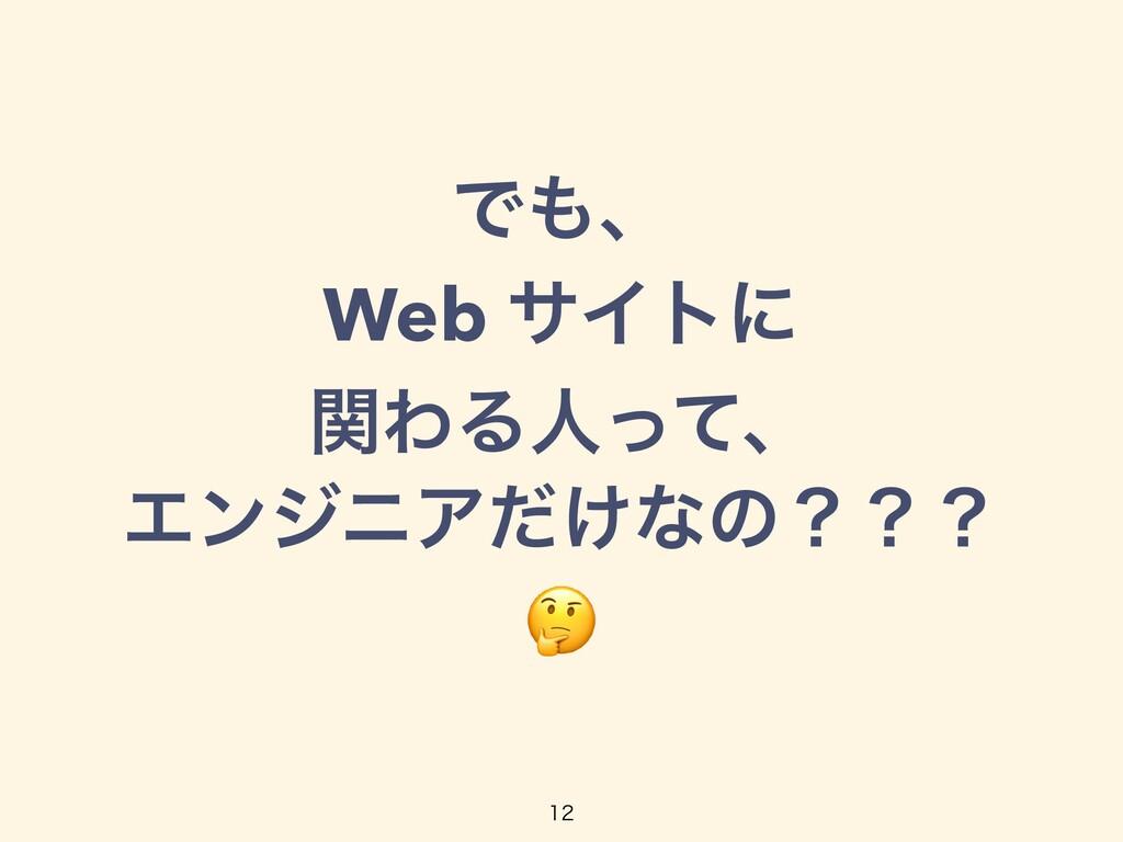 Ͱɺ   Web αΠτʹ   ؔΘΔਓͬͯɺ   ΤϯδχΞ͚ͩͳͷʁʁʁ