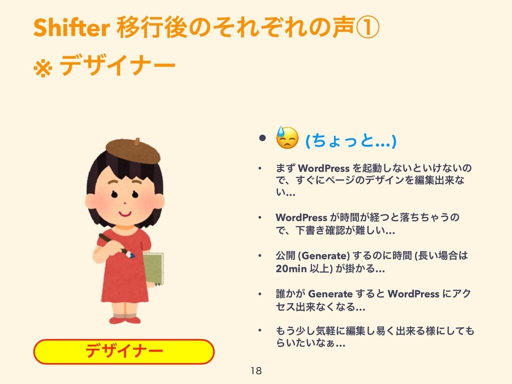 Shifter ҠߦޙͷͦΕͧΕͷᶃ   ※ σβΠφʔ  σβΠφʔ •  (ͪΐͬͱ...