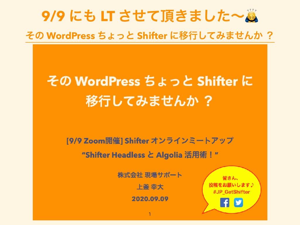 9/9 ʹ LT ͖ͤͯ͞·ͨ͠ʙ   ͦͷ WordPress ͪΐͬͱ Shifter...