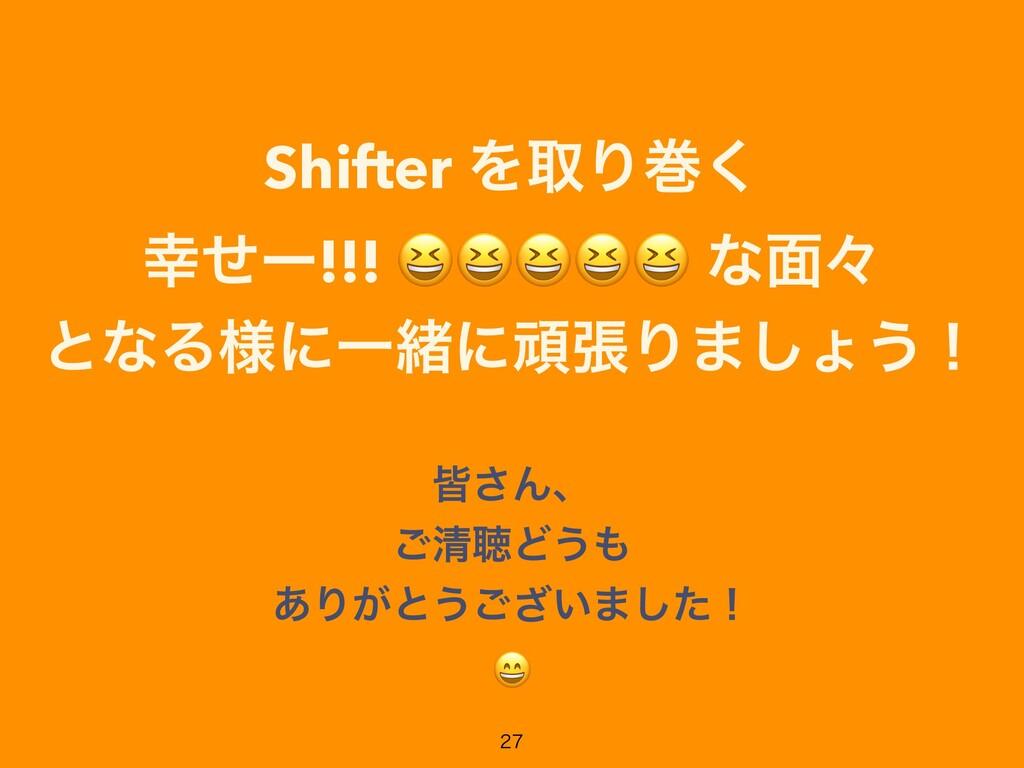 օ͞Μɺ   ͝ਗ਼ௌͲ͏   ͋Γ͕ͱ͏͍͟͝·ͨ͠ʂ     Shifter ΛऔΓר...