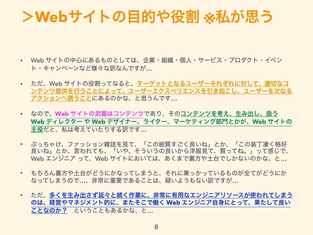 'WebαΠτͷతׂ ※ࢲ͕ࢥ͏  • Web αΠτͷத৺ʹ͋Δͷͱͯ͠ɺاۀɾ...