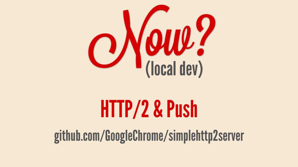 Now? github.com/GoogleChrome/simplehttp2server ...