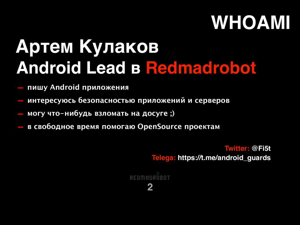 WHOAMI - пишу Android приложения - интересуюсь ...