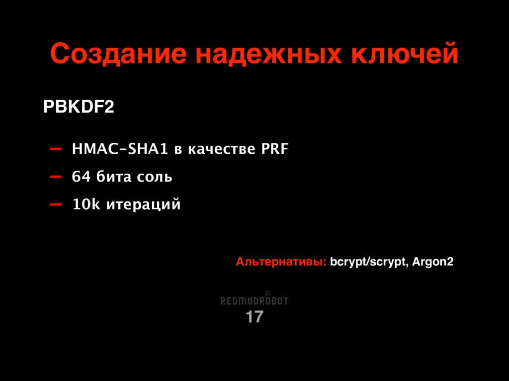 Создание надежных ключей 17 - HMAC-SHA1 в качес...