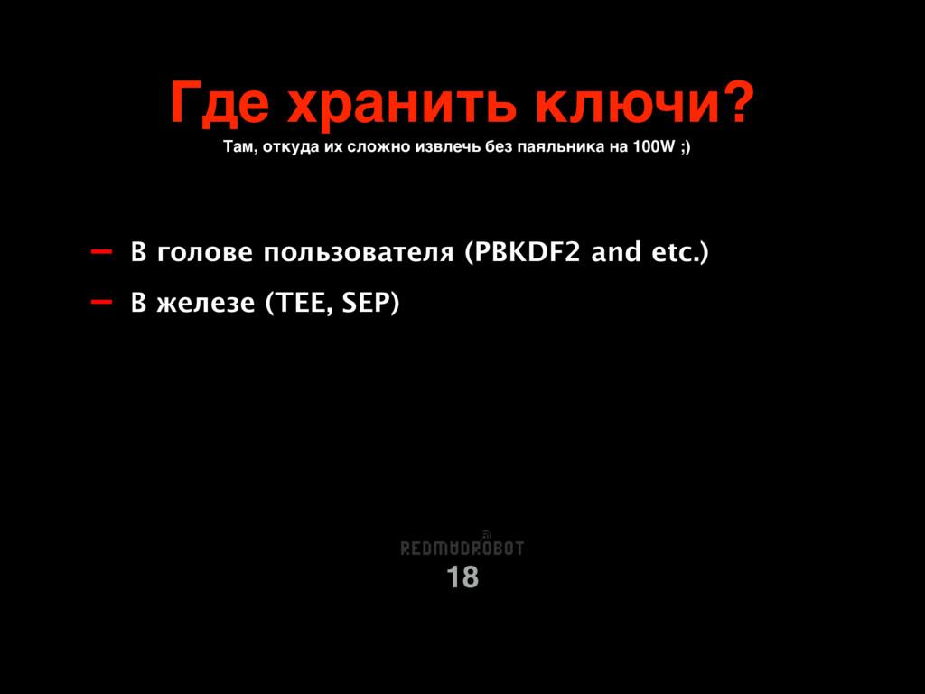 Где хранить ключи? 18 - В голове пользователя (...