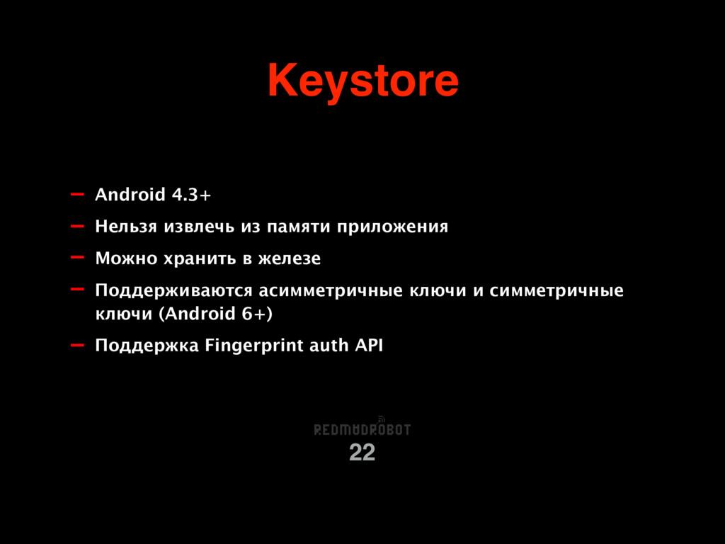 Keystore 22 - Android 4.3+ - Нельзя извлечь из ...