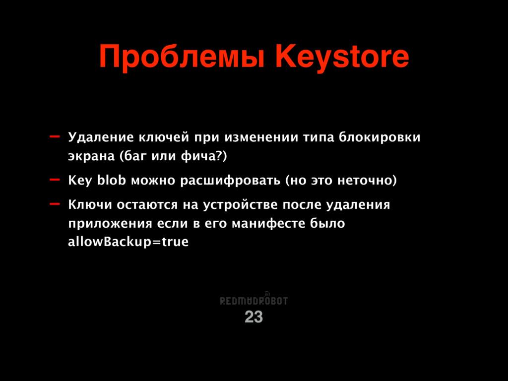 Проблемы Keystore 23 - Удаление ключей при изме...