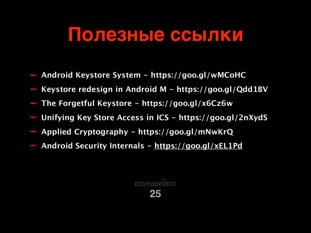 Полезные ссылки 25 - Android Keystore System - ...