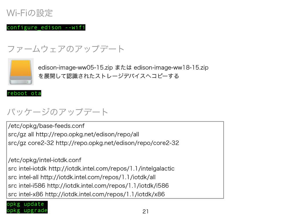 8J'Jͷઃఆ ϑΝʔϜΣΞͷΞοϓσʔτ configure_edison --wifi...