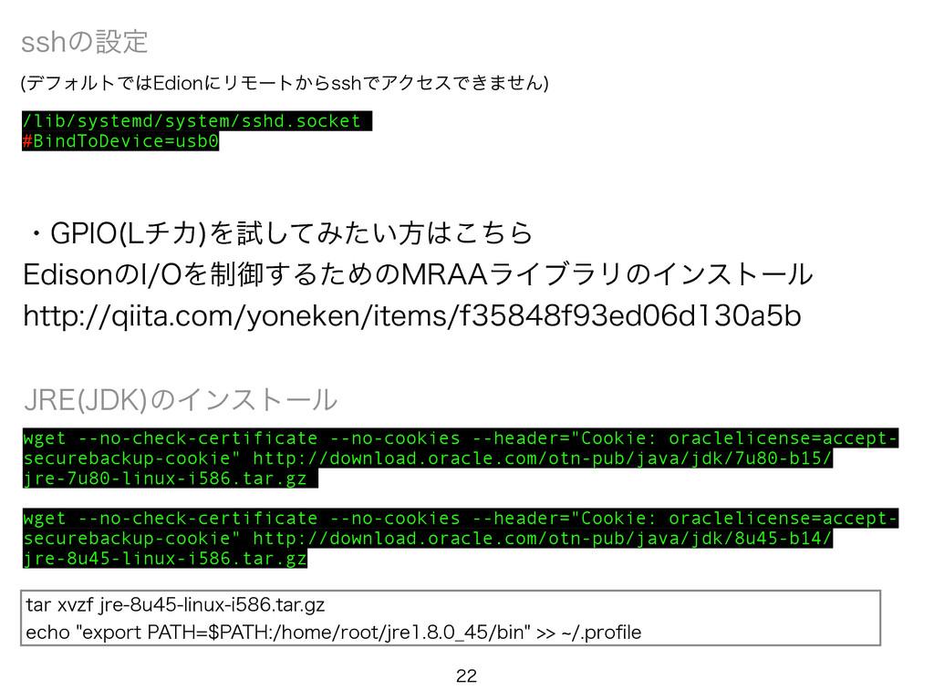 TTIͷઃఆ /lib/systemd/system/sshd.socket #Bind...
