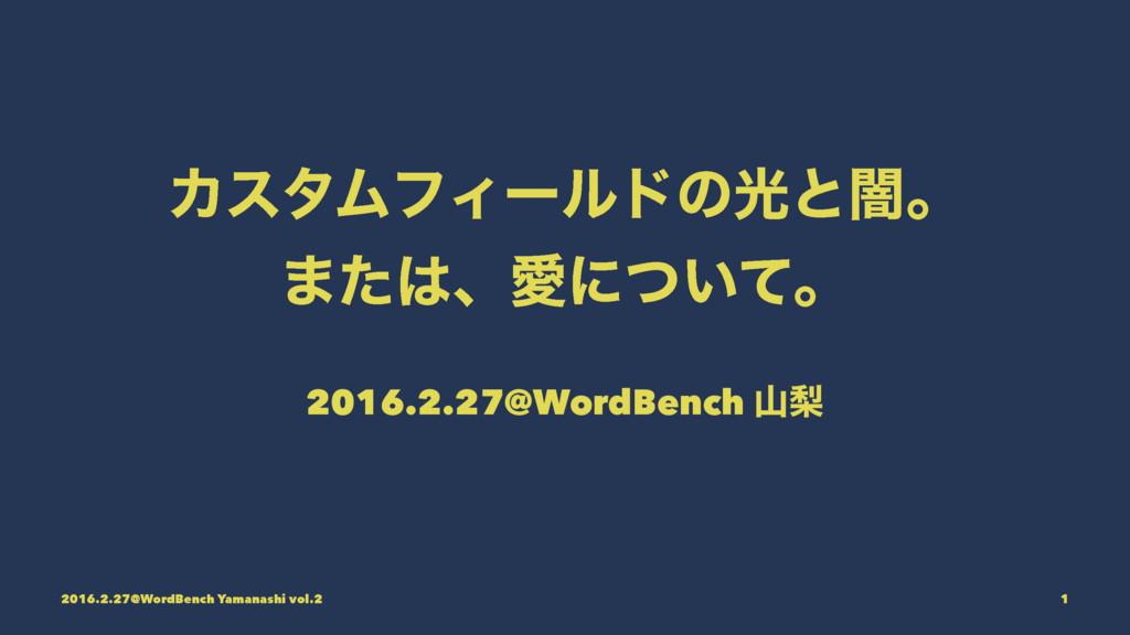 ΧελϜϑΟʔϧυͷޫͱҋɻ ·ͨɺѪʹ͍ͭͯɻ 2016.2.27@WordBench ...