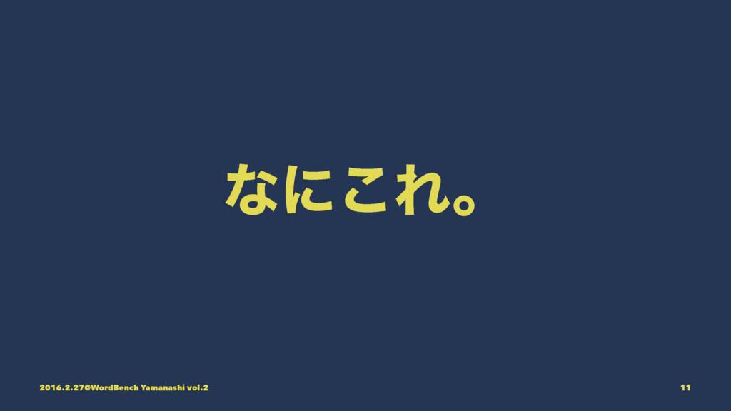 ͳʹ͜Εɻ 2016.2.27@WordBench Yamanashi vol.2 11
