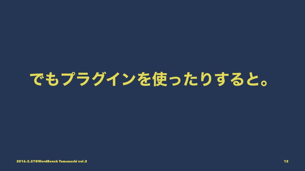 ͰϓϥάΠϯΛͬͨΓ͢Δͱɻ 2016.2.27@WordBench Yamanashi ...