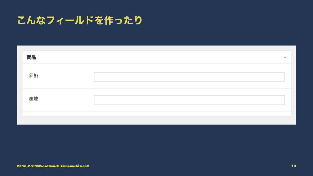 ͜ΜͳϑΟʔϧυΛ࡞ͬͨΓ 2016.2.27@WordBench Yamanashi vol...