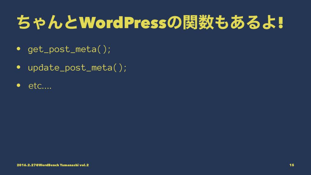 ͪΌΜͱWordPressͷؔ͋ΔΑ! • get_post_meta(); • upda...