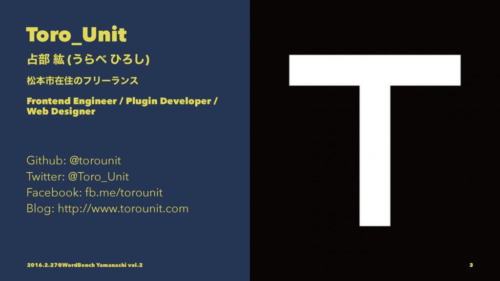 Toro_Unit ෦ ߛ (͏Β ͻΖ͠) দຊࢢࡏॅͷϑϦʔϥϯε Frontend ...