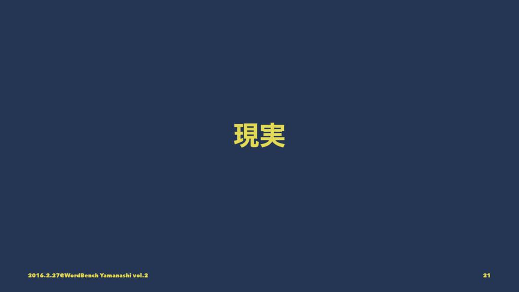 ݱ࣮ 2016.2.27@WordBench Yamanashi vol.2 21