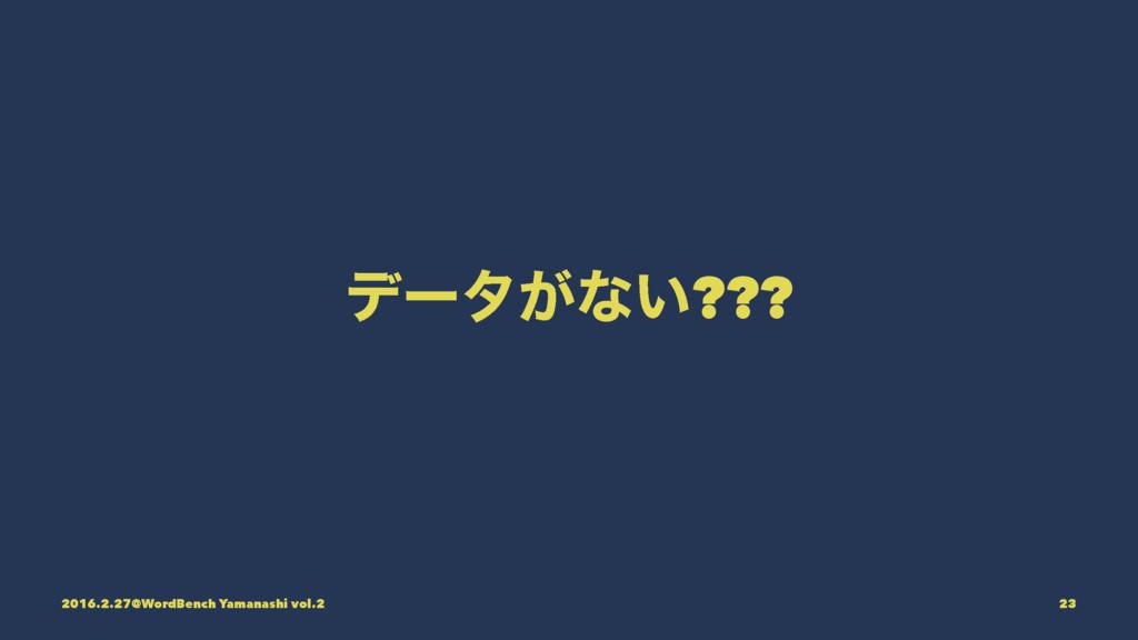 σʔλ͕ͳ͍??? 2016.2.27@WordBench Yamanashi vol.2 23