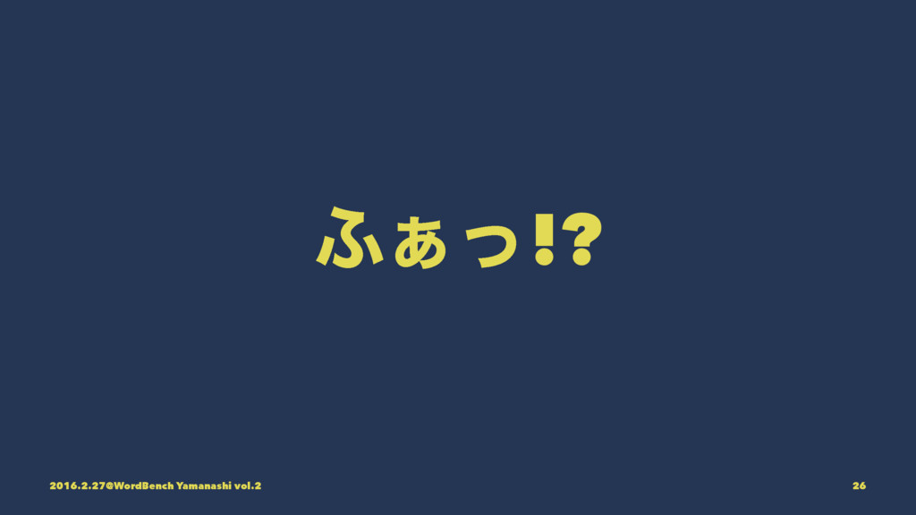 ;͊ͬ!? 2016.2.27@WordBench Yamanashi vol.2 26