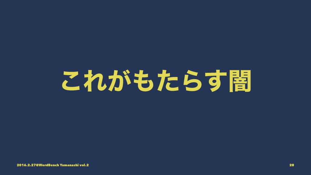 ͜Ε͕ͨΒ͢ҋ 2016.2.27@WordBench Yamanashi vol.2 28
