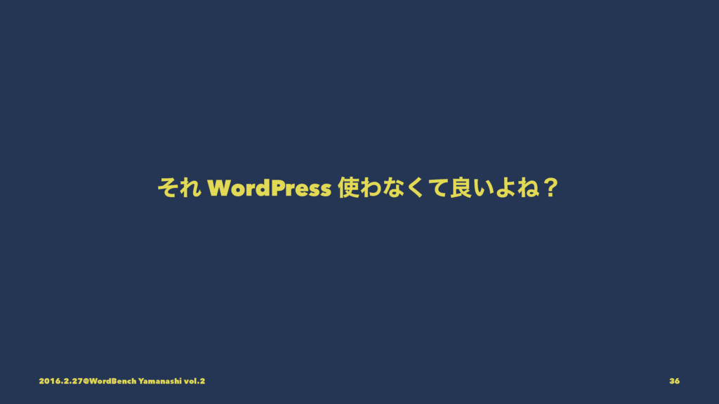 ͦΕ WordPress Θͳͯ͘ྑ͍ΑͶʁ 2016.2.27@WordBench Yam...